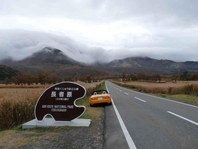 九州の旅(3日目) ~やまなみハイウェイとお洒落カフェとカドリードミニオン~