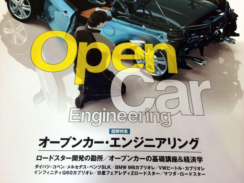 Motor Fan illustrated Vol.95 01