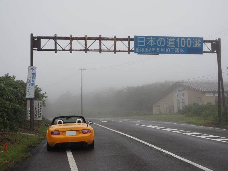 東北の日本百名道を巡る旅11