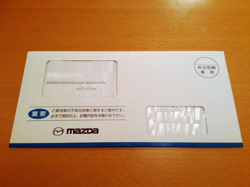 CX-3のリコールとアクセラ1.5D 01