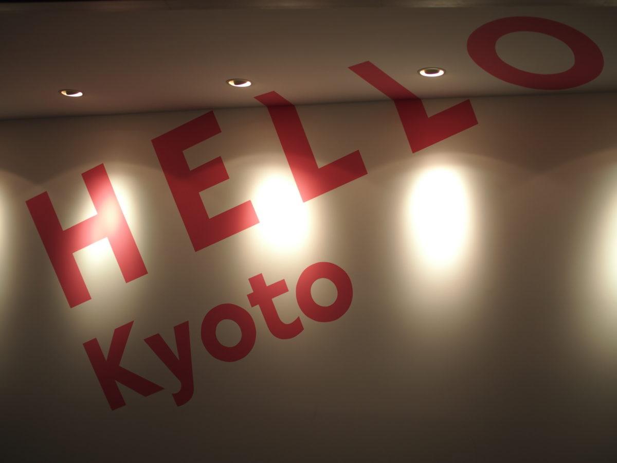 京都へお出掛け