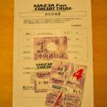 MFCT@岡山参加受理書が届きました。